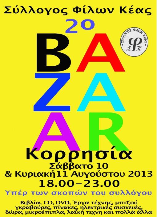Η Αφίσα της Εκδήλωσης του 2013