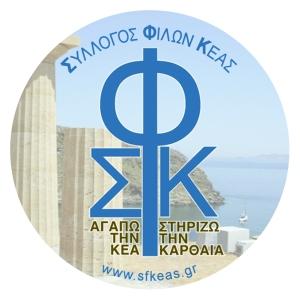 Η Καμπάνια του ΣΦΚ για την αποπεράτωση των ανασκαφών για το θετράκι της Καρθαίας.