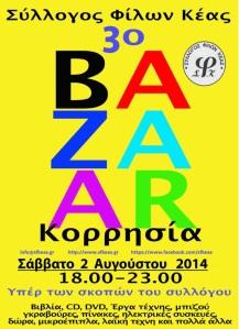 Την αφίσα του Bazaar φιλοτέχνησε το Μέλος και επικεφαλής της εκδήλωσης Θανάσης Γιαννούκος.