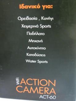 Για κάθε Action Χρήση