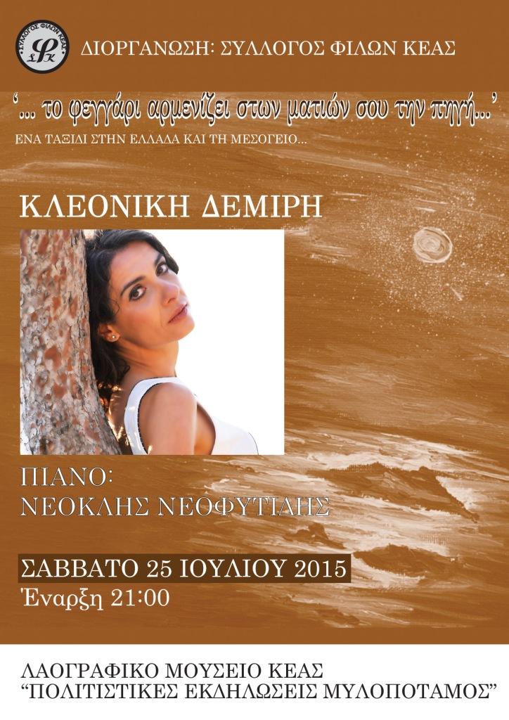 Poster_Kleoniki_KEA
