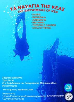 Την αφίσα της εκδήλωσης δημιούργησε το Μέλος μας Θανάσης Γιαννούκος. Με κλικ ανοίγει σε μεγάλο μέγεθος