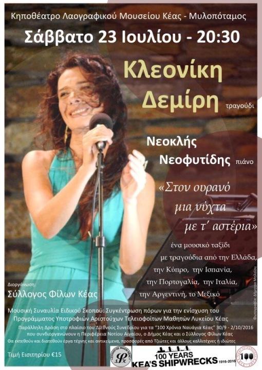 Kleoniki_Poster