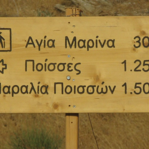 Ag.Marina path sign