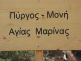 Ag.Marina Tower-Monastery sign