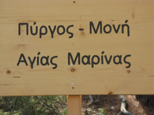 Ag.Marina Tower-Monastery sign